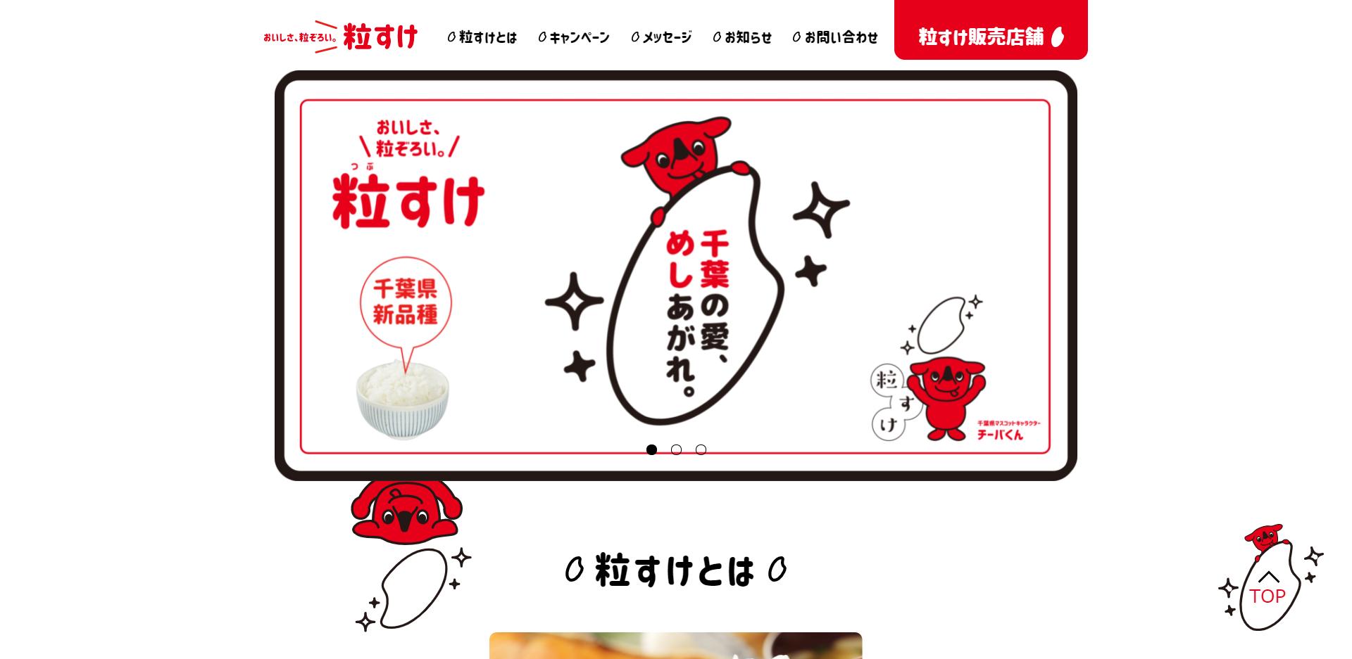 千葉の新しいお米「粒すけ」のホームページをリニューアルしました。