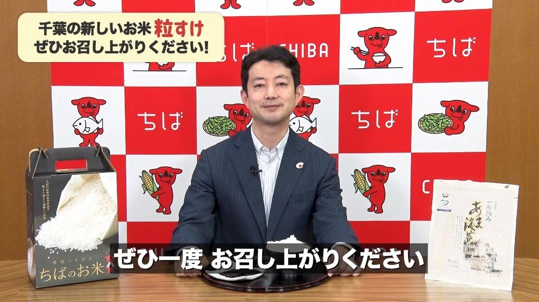 千葉県知事が粒すけをご紹介!
